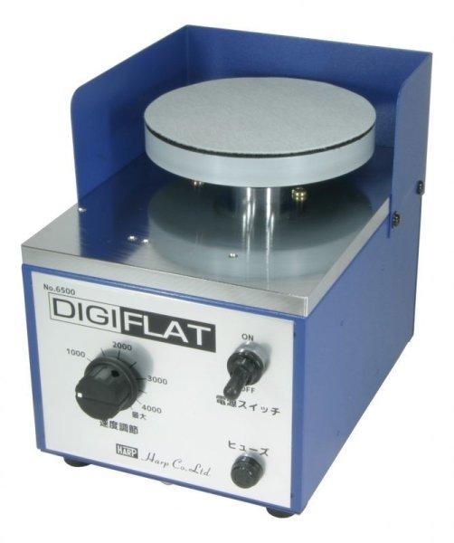 画像1: 平面研磨機<デジフラット> (1)